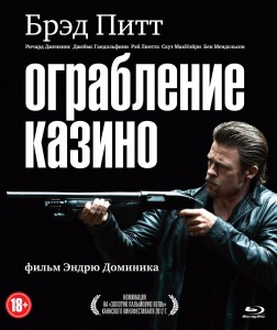 Killing Them Softly (обложка DVD)
