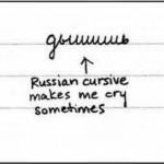 Дышишь — russian cursive