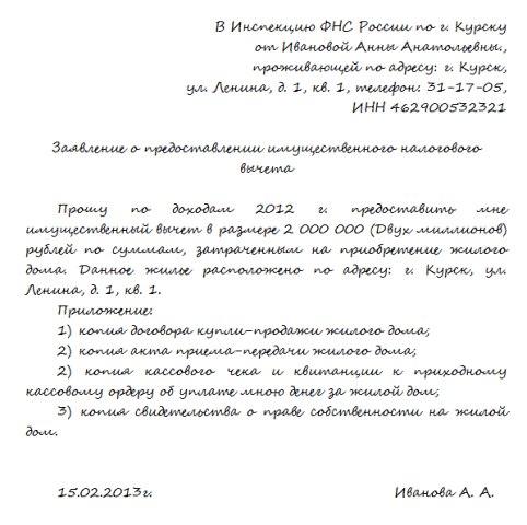 Заявление для подачи декларации 3-НДФЛ - бланк и образец