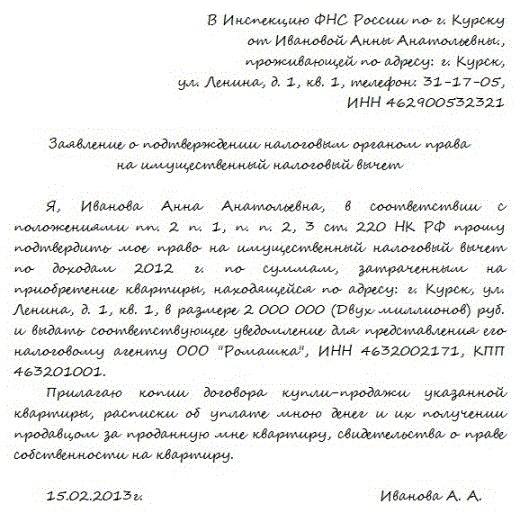 Заявление о подтверждении права на налоговый вычет